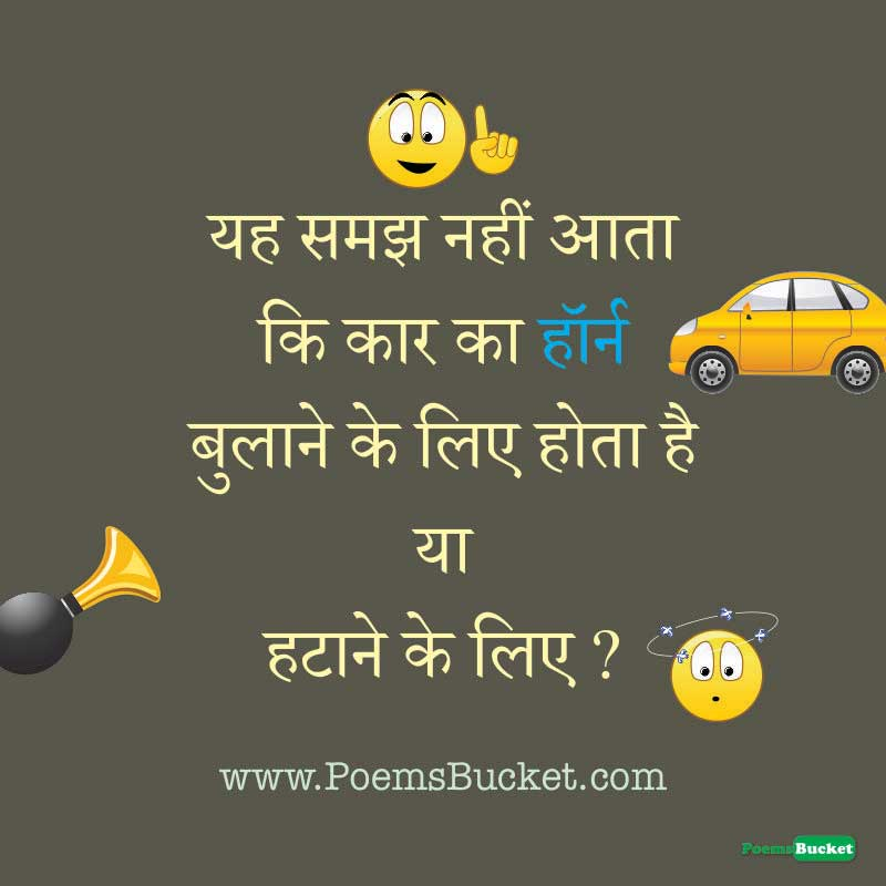 Car Ka Horn Bulane Ke Liye - Hindi Jokes