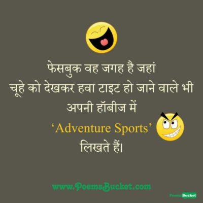 Facebook Ek Aisi Jagah Hai Jahan - Hindi Jokes