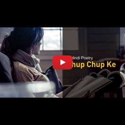 Chup Chup Ke - Sad Audio-Video Shayari