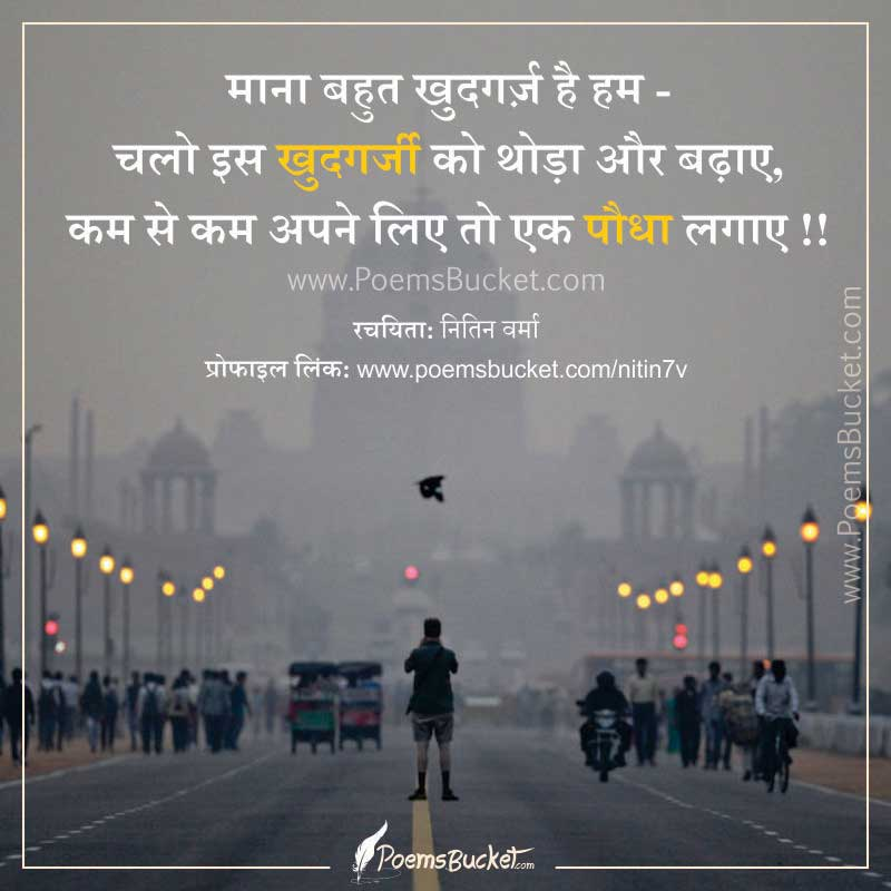 Kam Se Kam Apne Liye To Ek Paodha Lagaye - Pollution Shayari
