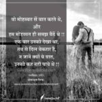 Par Ham Samajh Nahi Paaye The - Sad Love Shayari
