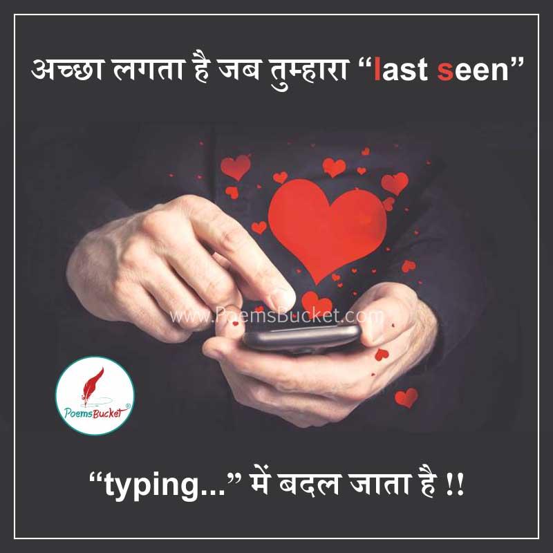 Accha Lagta Hai Jab Tumhara - Love Shayari