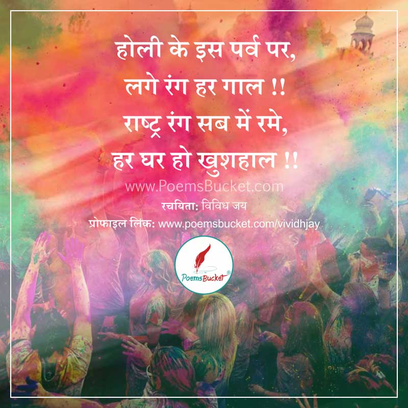 Holi Ke Is Parv Par - Hindi Shayari