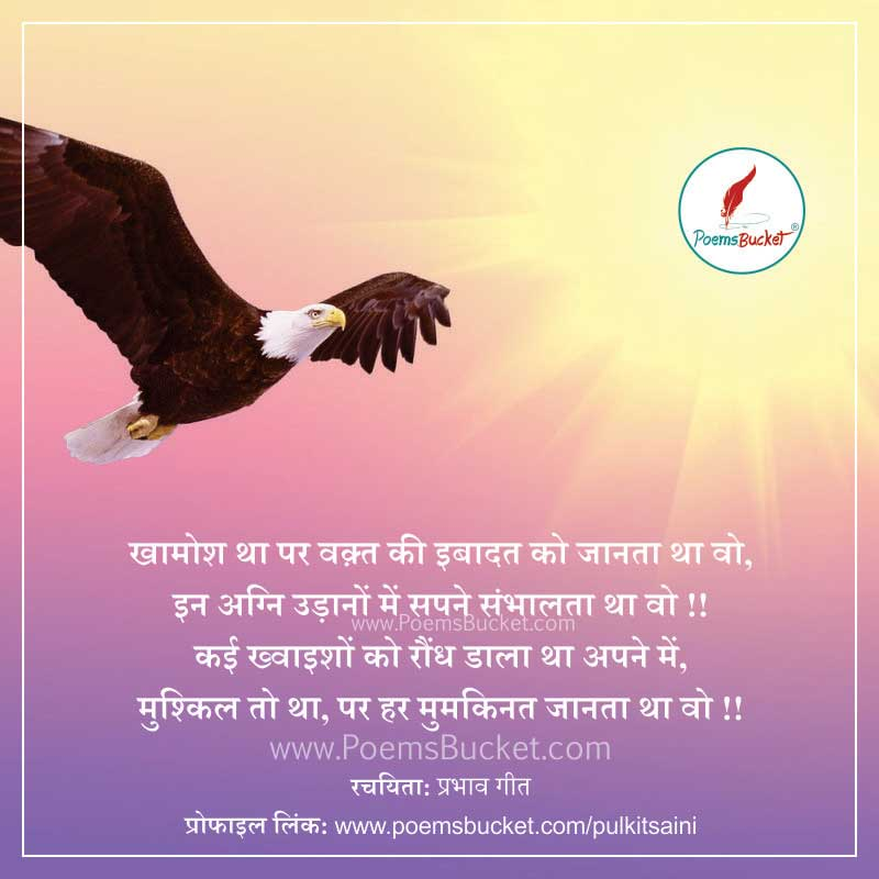 Mushkil To Tha Par - Hindi Motivational Shayari