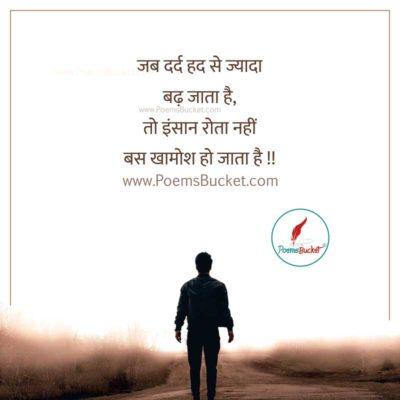 Jab Dard Hadh Se Badh Jata Hai - Sad Life Shayari