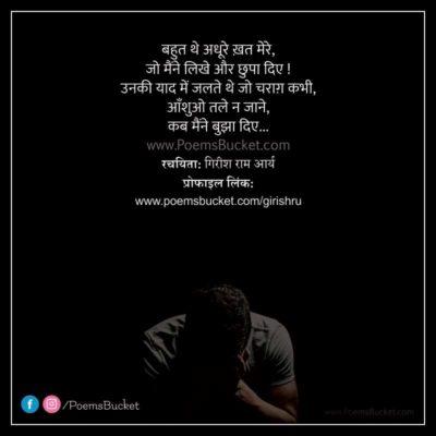 Bahut The Adhoore Khat Mere - Sad Love Shayari